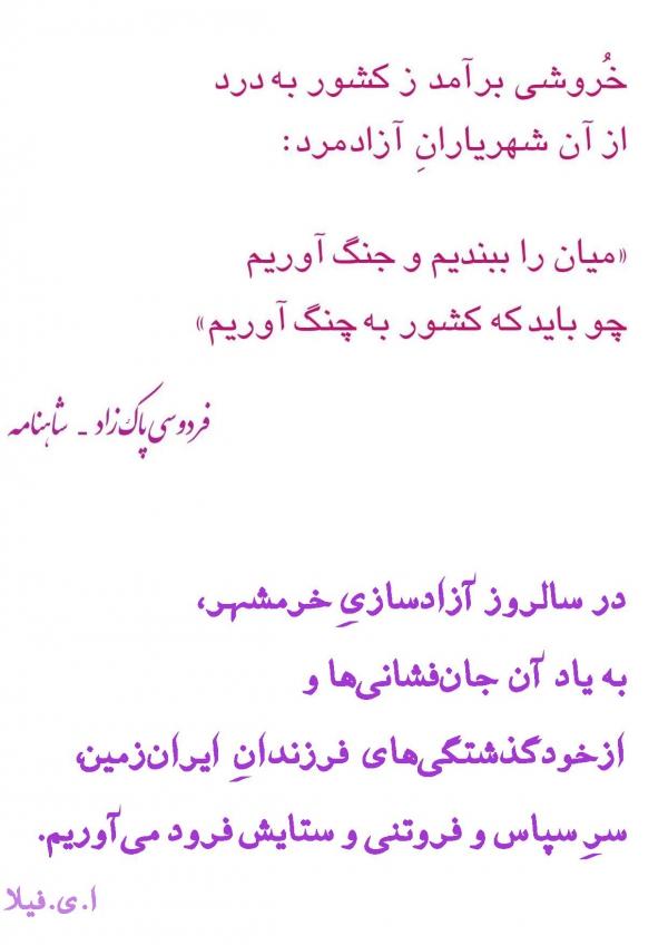 khorramshahr Ferdowsi