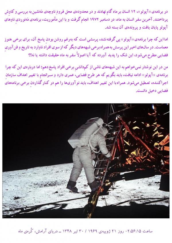 Moon-Landing-46thYear